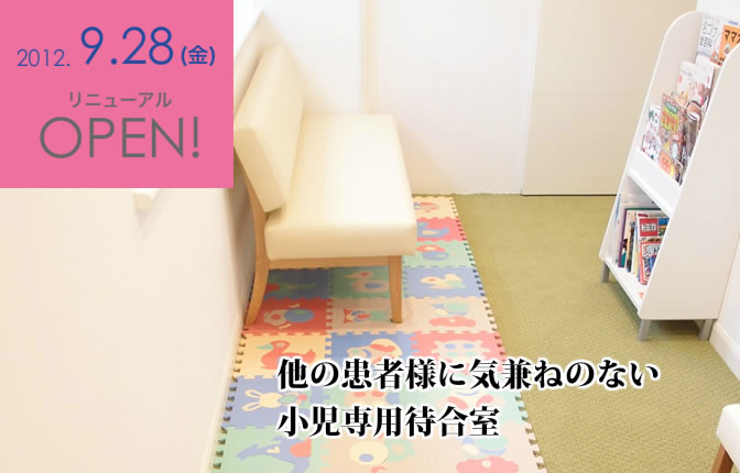 横浜栄区上之町の歯医者さん・ バリアフリー、プライバシー保護、衛生管理に配慮|栄・上之歯科医院